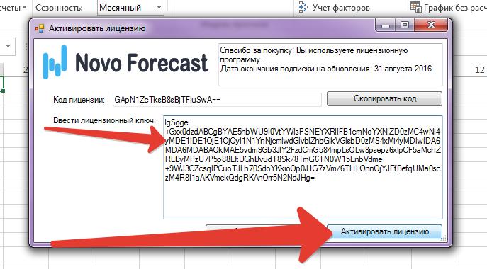 Activate Novo Forecast